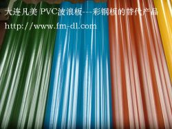 Pvc Roof Tile-upvc Sheet