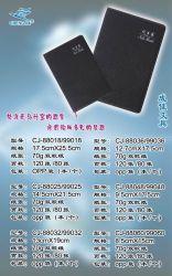 记事本cj-880.990系列