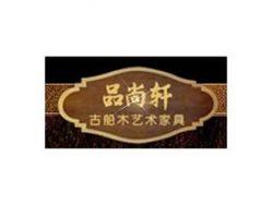 Pinshanxuan Ancient Ship-wood Art Furniture