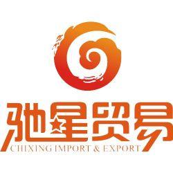 Yiwu Chixing Trading Co., Ltd.