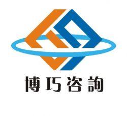 Haibo Qiao Enterprise Management Consulting Co., Ltd.,