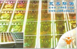 Laser Hologram Label, Hologram Sticker