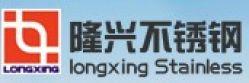 Zhejiang Longxing Stainless Steel Co.,ltd