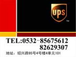 Qingdao Ups Express Co.,ltd