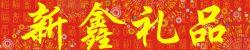 Ew Xin Advertising Gift Co., Ltd