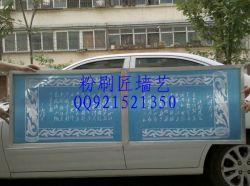 Shandong Province Jining Fenshuajiang Wall Art