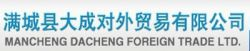 Mancheng Dacheng Foreign Trade  Ltd.