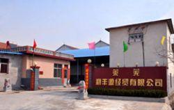 Laiwu Lifengyuan Economic And Trade Co.,ltd