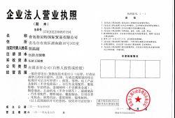 Qingdao Yichang Import&export Co.,ltd