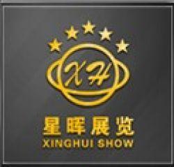 Guangzhou Xinghui Trade Exhibition Co., Ltd