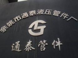 Yuyao Tongtai Hydraulic Pipe Fittings Company