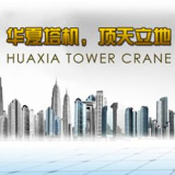Shandong Huaxia Tower Crane Co., Ltd.