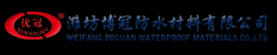 Weifang Boguan Waterproof Materials Co.,ltd