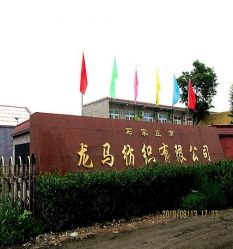 Shijiazhuang Longma Textile Co.,ltd